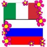 Италия переходит на русский