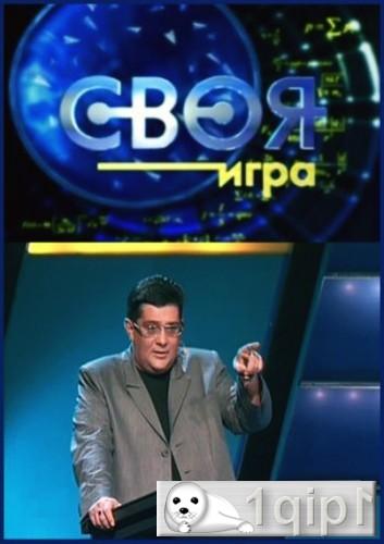 Своя игра (2011-2012/IPTVRip)