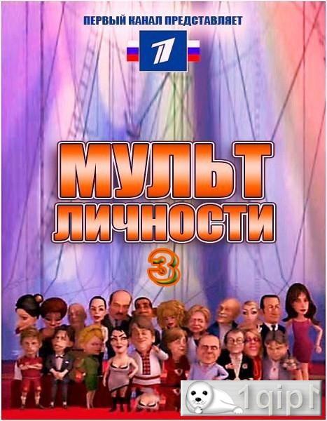 Мульт личности (Сезон 3/2011/SATRip)