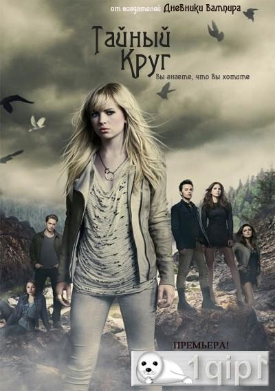 Тайный круг / The Secret Circle (1сезон/2011/HDTVRip)