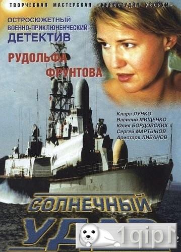 Солнечный удар (2002/DVDRip)