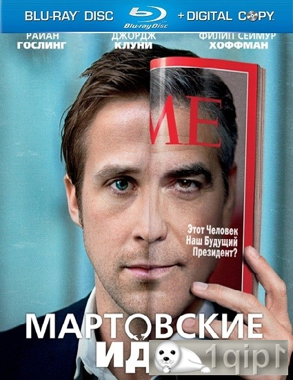 Мартовские иды / The Ides of March (2011/HDRip)