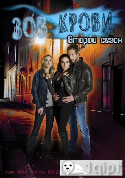 Фэйри / Зов крови / Lost Girl (2сезон/2011/WEB-DLRip)