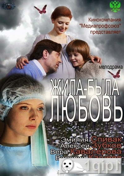 Жила-была любовь (2012/SATRip)