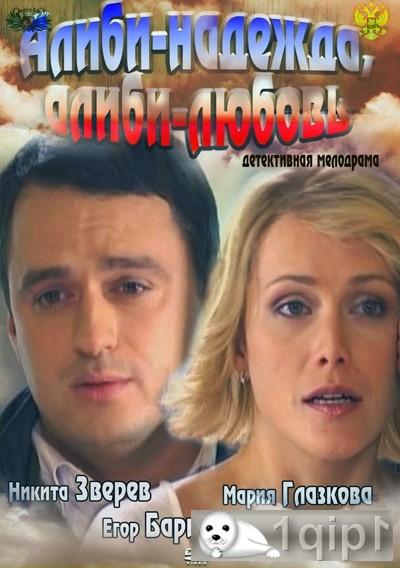 Алиби – надежда, алиби – любовь (2012/SATRip)