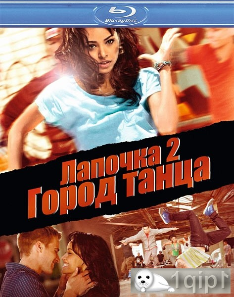 Лапочка 2: Город танца / Honey 2 (2011/HDRip)