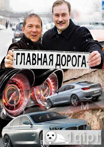 Главная дорога (2011-2012/SATRip)