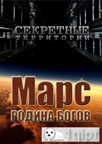 Секретные территории. Марс. Родина богов (2012/SATRip)