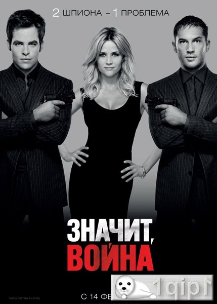 Значит, война / This Means War (2012/CAMRip)
