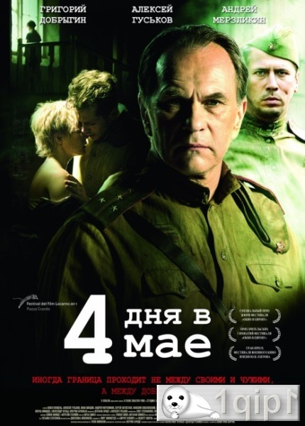 4 дня в мае (2012/TS)