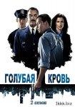 Голубая кровь / Blue Bloods (2сезон/2011/HDTVRip)