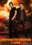 Сверхъестественное / Supernatural (7 сезон/2011/WEB-DLRip)