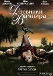 Дневники вампира / The Vampire Diaries (3сезон/2011/HDTVRip)