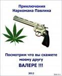 Наркоман Павлик (2012/WEBRip)