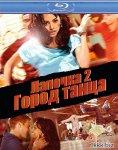 Лапочка 2: Город танца / Honey 2 (2011/HDRip)