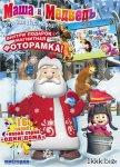 Маша и Медведь. Это был Дед Мороз! (2011/DVDRip)