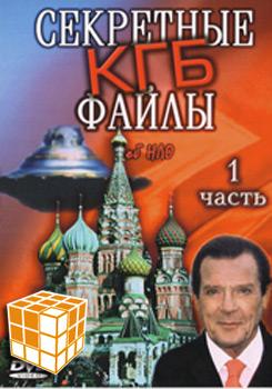 Вся правда об НЛО: Секретные файлы КГБ-2.