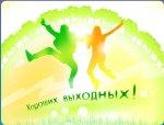 В июне украинцам добавят несколько выходных дней