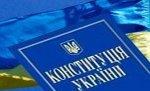 Украина будет праздновать День Конституции четыре дня
