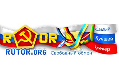 Роскомнадзор уличил Rutor.org в неполном исполнении требований суда