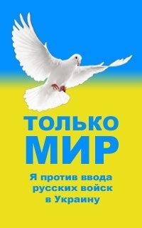 Нет войне!!!